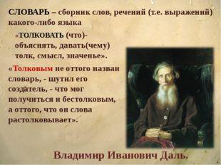 СЛОВАРЬ – сборник слов, речений (т.е. выражений) какого-либо языка «ТОЛКОВАТ
