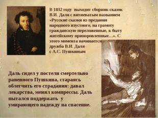 В 1832 году выходит сборник сказок В.И. Даля с витиеватым названием «Русские