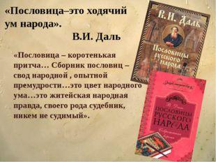 «Пословица–это ходячий ум народа». В.И. Даль «Пословица – коротенькая притча