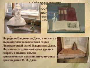 На родине Владимира Даля, в память о выдающемся человеке был создан Литерату
