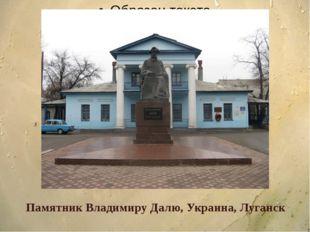 Памятник Владимиру Далю, Украина, Луганск