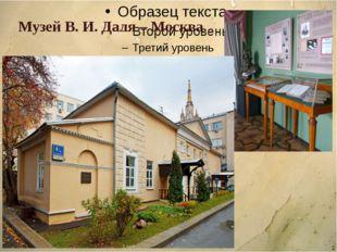 Музей В. И. Даля – Москва