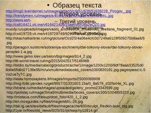 http://img0.liveinternet.ru/images/attach/c/0/51/638/51638228_Pirogov_.jpg h