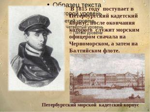 Петербургский морской кадетский корпус В 1815 году поступает в Петербургский