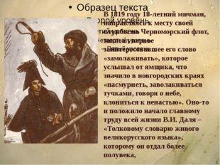 В 1819 году 18-летний мичман, направляясь к месту своей службы на Черноморск