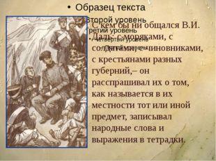 Кирилл (в С кем бы ни общался В.И. Даль: с моряками, с солдатами, с чиновника