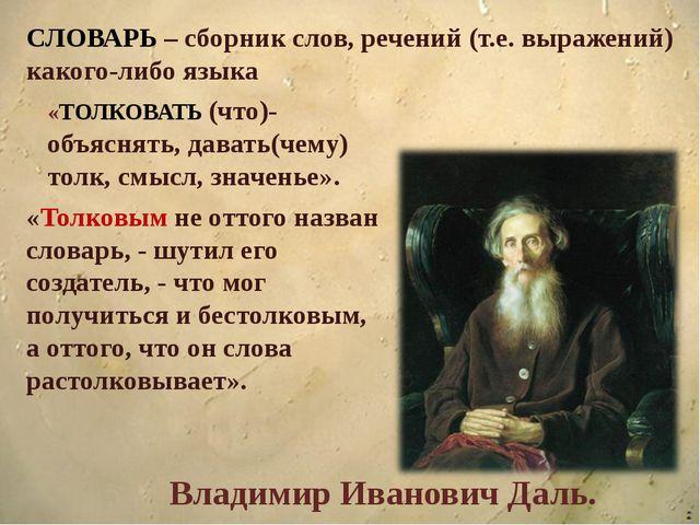 СЛОВАРЬ – сборник слов, речений (т.е. выражений) какого-либо языка «ТОЛКОВАТ...