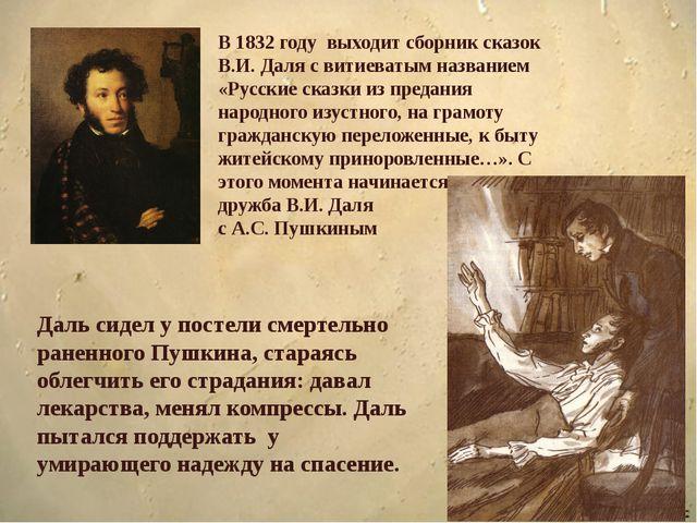 В 1832 году выходит сборник сказок В.И. Даля с витиеватым названием «Русские...