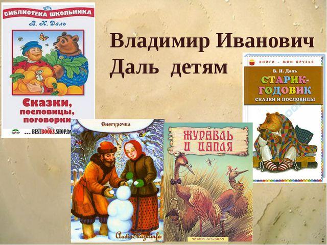 Владимир Иванович Даль детям