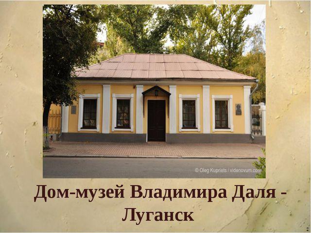 Дом-музей Владимира Даля - Луганск