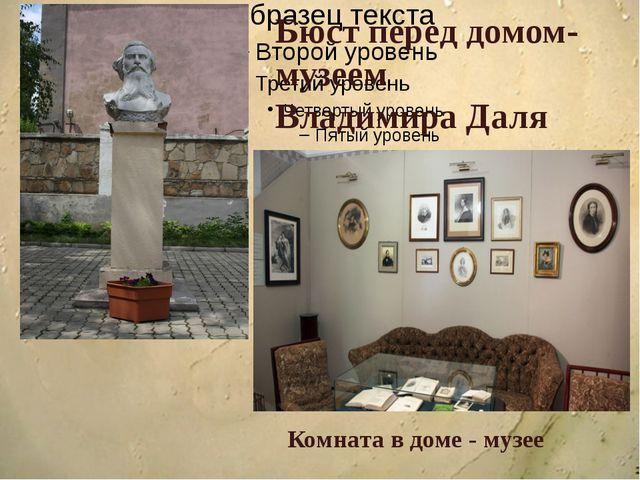 Бюст перед домом-музеем Владимира Даля Комната в доме - музее