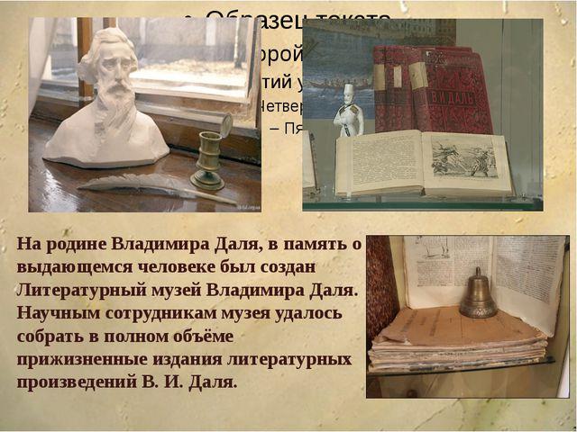 На родине Владимира Даля, в память о выдающемся человеке был создан Литерату...