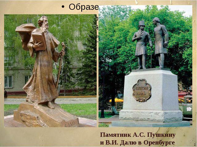 Памятник А.С. Пушкину и В.И. Далю в Оренбурге
