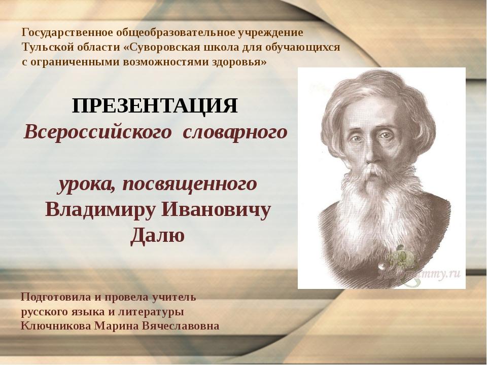 Государственное общеобразовательное учреждение Тульской области «Суворовская...