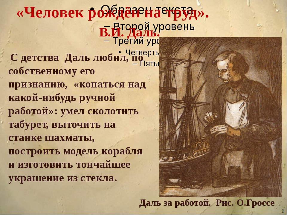 С детства Даль любил, по собственному его признанию, «копаться над какой-ниб...