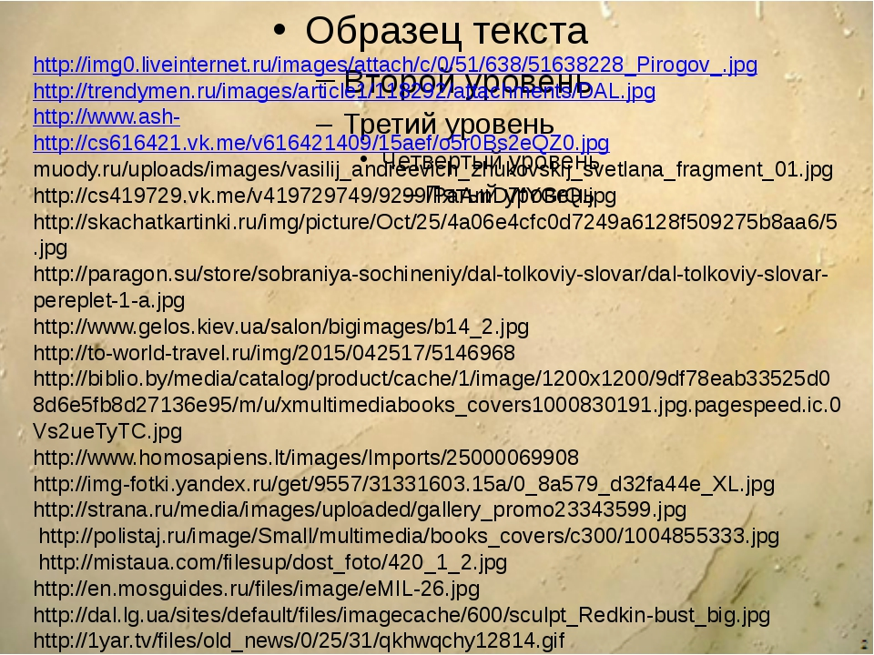 http://img0.liveinternet.ru/images/attach/c/0/51/638/51638228_Pirogov_.jpg h...