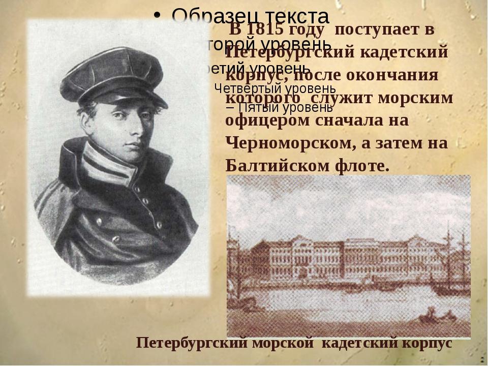 Петербургский морской кадетский корпус В 1815 году поступает в Петербургский...