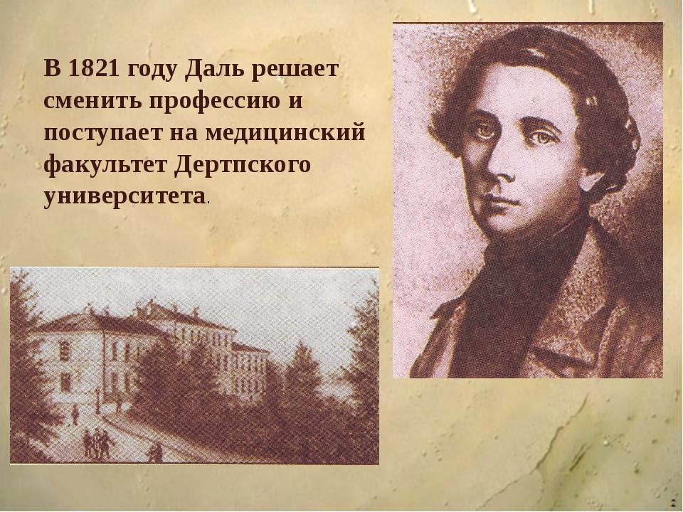 В 1821 году Даль решает сменить профессию и поступает на медицинский факульт...