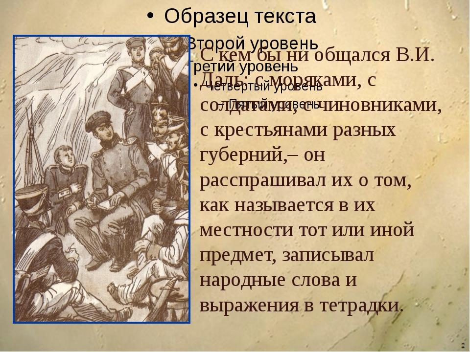Кирилл (в С кем бы ни общался В.И. Даль: с моряками, с солдатами, с чиновника...