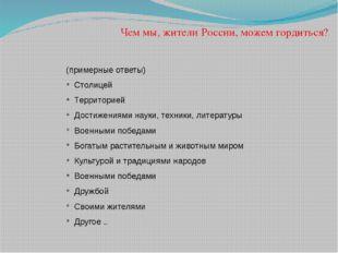 Чем мы, жители России, можем гордиться? (примерные ответы) Столицей Территори
