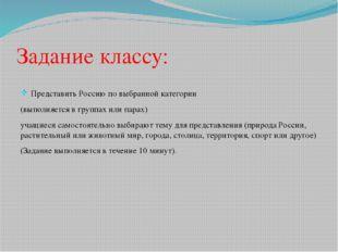 Задание классу: Представить Россию по выбранной категории (выполняется в гру