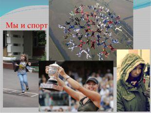 Мы и спорт