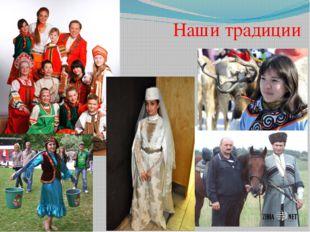 Наши традиции