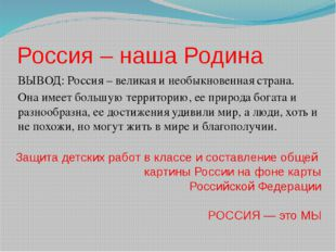 Защита детских работ в классе и составление общей картины России на фоне карт