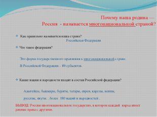Почему наша родина — Россия - называется многонациональной страной? Как прави