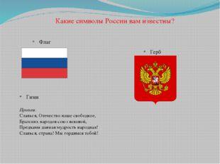 Какие символы России вам известны? Флаг Герб Гимн Припев: Славься, Отечество