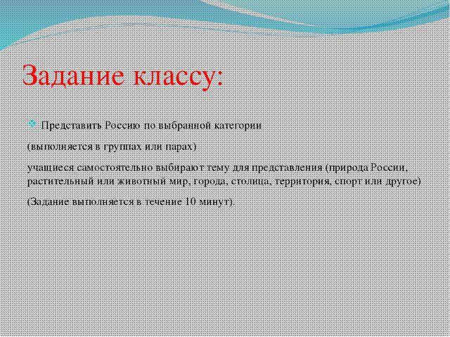 Задание классу: Представить Россию по выбранной категории (выполняется в гру...