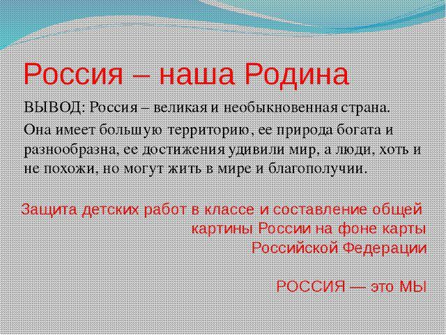 Защита детских работ в классе и составление общей картины России на фоне карт...