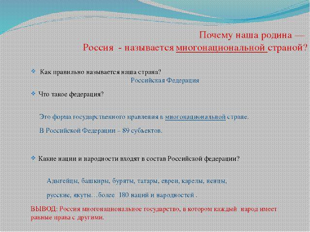 Почему наша родина — Россия - называется многонациональной страной? Как прави...
