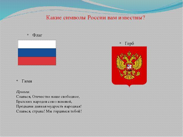 Какие символы России вам известны? Флаг Герб Гимн Припев: Славься, Отечество...