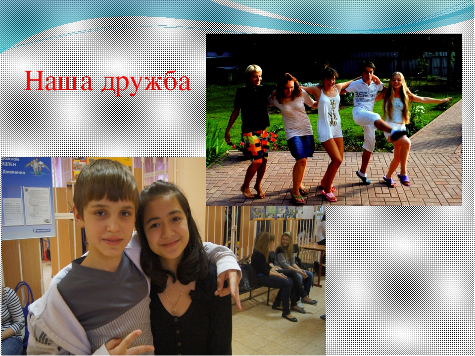 Наша дружба