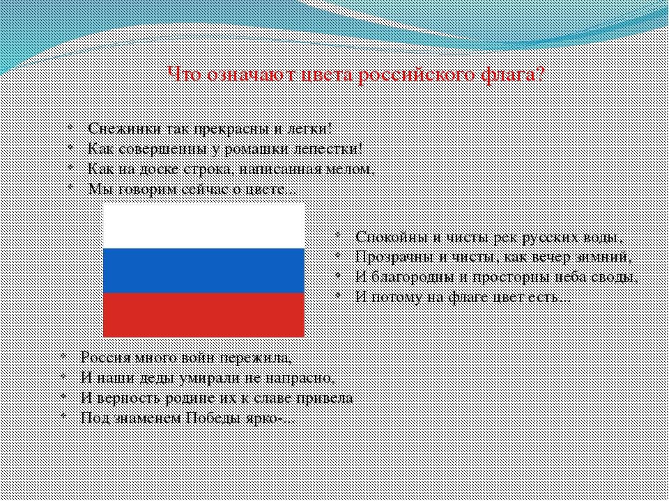 Что означают цвета российского флага? Снежинки так прекрасны и легки! Как сов...