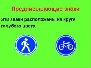 Предписывающие знаки Эти знаки расположены на круге голубого цвета.