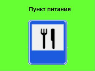 Пункт питания