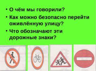О чём мы говорили? Как можно безопасно перейти оживлённую улицу? Что обознача