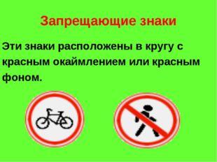 Запрещающие знаки Эти знаки расположены в кругу с красным окаймлением или кра