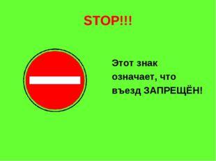 STOP!!! Этот знак означает, что въезд ЗАПРЕЩЁН!