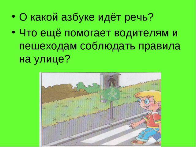 О какой азбуке идёт речь? Что ещё помогает водителям и пешеходам соблюдать пр...