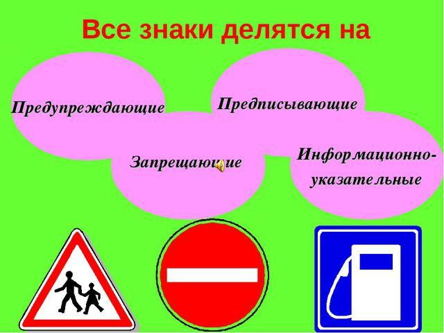 Все знаки делятся на Предупреждающие Запрещающие Предписывающие Информационно...