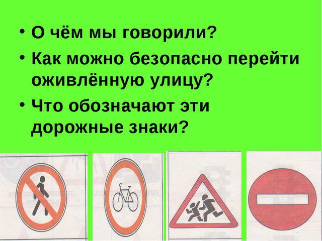 О чём мы говорили? Как можно безопасно перейти оживлённую улицу? Что обознача...