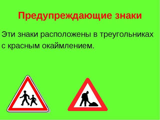 Предупреждающие знаки Эти знаки расположены в треугольниках с красным окаймле...