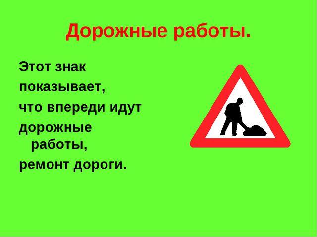 Дорожные работы. Этот знак показывает, что впереди идут дорожные работы, ремо...