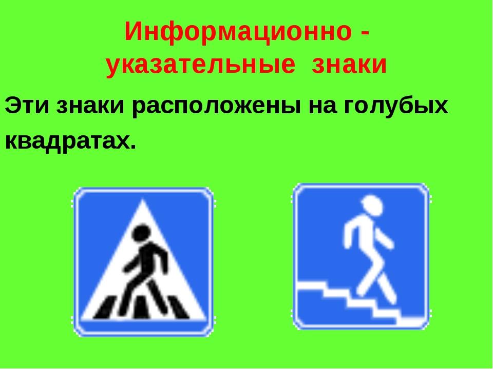 Информационно - указательные знаки Эти знаки расположены на голубых квадратах.