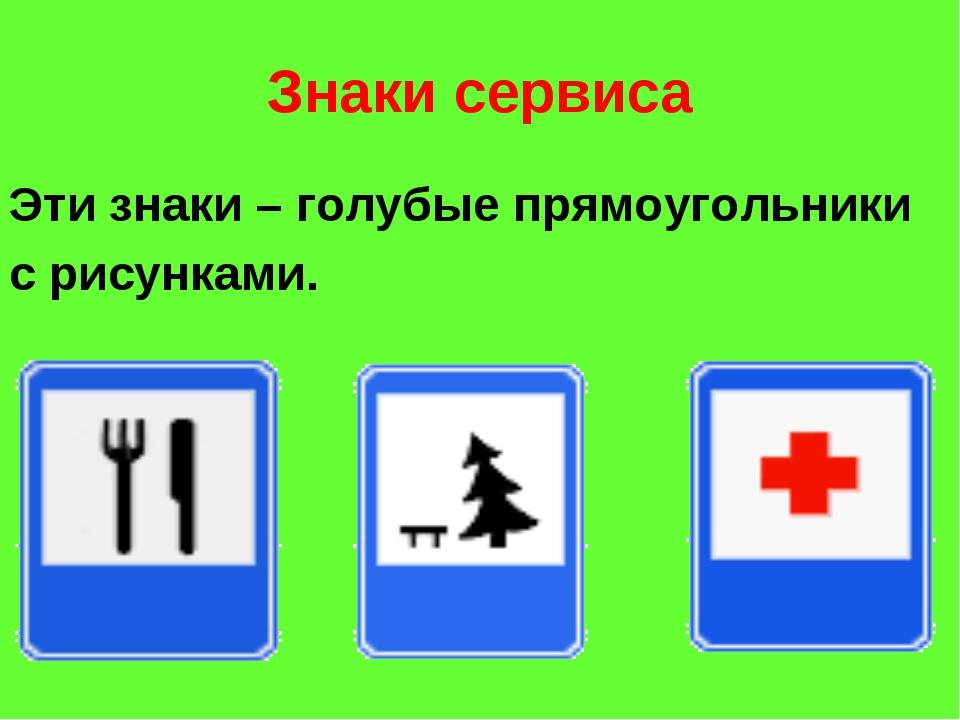Знаки сервиса Эти знаки – голубые прямоугольники с рисунками.