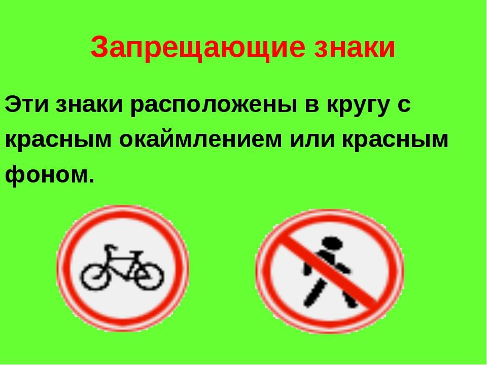 Запрещающие знаки Эти знаки расположены в кругу с красным окаймлением или кра...