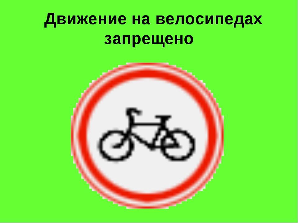 Движение на велосипедах запрещено